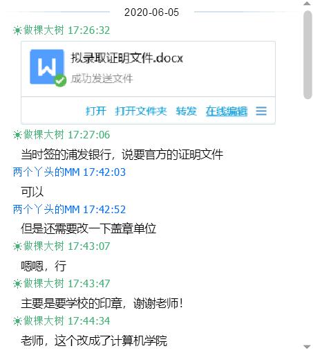困(ě)难(xin)的升学解约,23 日无进展