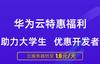 华为云福利发放:助力大学生,优惠开发者