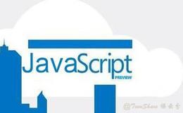 JavaScript学习笔记第一记