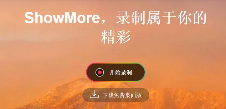 ShowMore - 免费的电脑屏幕录像工具