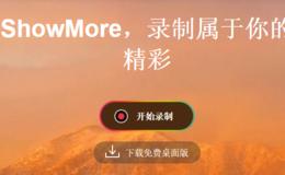 ShowMore – 免费的电脑屏幕录像工具