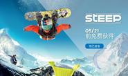 [Game-S] 育碧5月21日前限时领取 《极限巅峰》(STEEP)